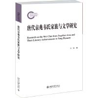 唐代京兆韦氏家族与文学研究
