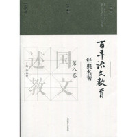 百年语文教育经典名著 第八卷