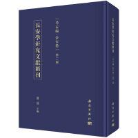 长安学研究文献汇刊考古编金石卷(第二辑)