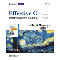 Effective C++:改善程序与设计的55个具体做法(第三版)中文版(双色)