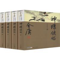 神雕侠侣 新修珍藏本(4册) 广州出版社