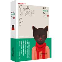 文学新势力-躲在星巴克的猫