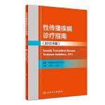 性传播疾病诊疗指南(2015年版)