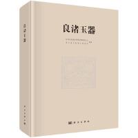 良渚玉器(中文版)