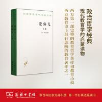 爱弥儿(全两册)(汉译名著本)