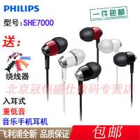 【支持礼品卡+送绕线器包邮】Philips飞利浦耳机 SHE7000 立体声 耳塞式 手机音乐耳机 多色可选