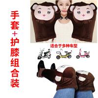 电动摩托车手套冬季保暖电瓶车把套防寒防水挡风加厚男女把手护手 毛绒手套 护膝咖啡猴子