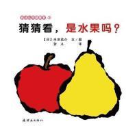 蒲蒲兰绘本猜猜看,是水果吗?――适合低幼年龄段的孩子,在游戏中认知水果