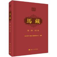 马藏:第一部:第五卷