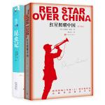 红星照耀中国昆虫记法布尔2册 正版书 原著原版 初中完整版初中生八年级上必读课外阅读书籍青少年课外书名著人教版人民文学