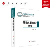 魏晋南北朝歌诗研究(国家哲学社会科学成果文库)