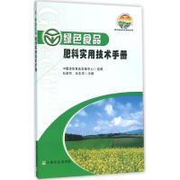 绿色食品肥料实用技术手册 张新明,张志华 主编;中国绿色食品发展中心 组编