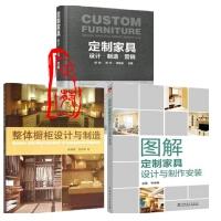 图解定制家具设计与制作安装+整体橱柜设计与制造+定制家具 设计制造营销 厨柜设计与制作技术书籍 全屋定制家具装修施工工