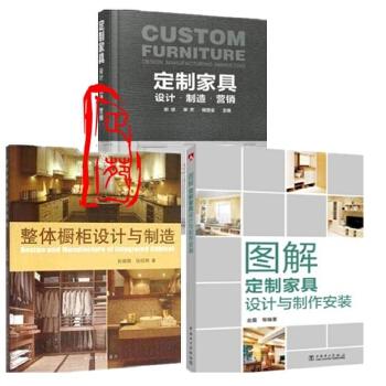 图解定制家具设计与制作安装+整体橱柜设计与制造+定制家具 设计制造营销 厨柜设计与制作技术书籍 全屋定制家具装修施工工艺书籍
