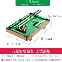 台球桌儿童迷你小桌球大号室内家用黑8木制桌面上小台球亲子玩具