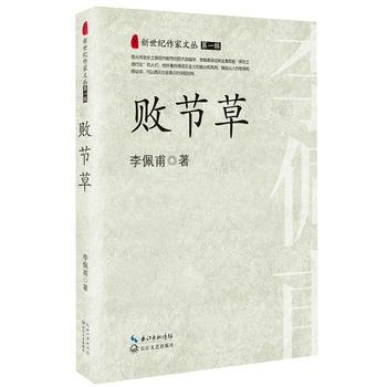 新世纪作家文丛:败节草 9787535483812