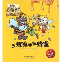 去蜂巢学做蜂蜜/汤姆猫科学俱乐部 《会说话的汤姆猫家族》出版策划团队 9787551414890