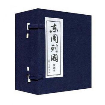 东周列国(1-30)函装蓝皮书
