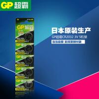 【当当自营】超霸 CR2032-2IL5 锂电池 纽扣电池超值耐用型5粒/卡(适用于汽车遥控器/电子产品)