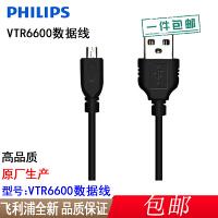【包邮】飞利浦 录音笔VTR6600数据线 专用USB数据线 用于数据传输 充电