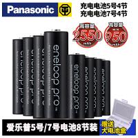 松下爱乐普5号可充电电池7号2550毫安相机闪光灯玩具鼠标键盘8节