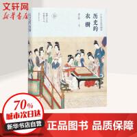历史的衣橱:中国古代服饰撷英 北京日报出版社