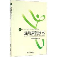 运动康复技术 北京体育大学出版社