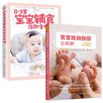 宝宝抚触和宝宝辅食添加(套装2册)