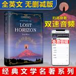 世界经典文学系列 消失的地平线 全英文版・听读版 Lost Horizon