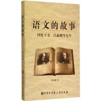 语文的故事:回忆王力、吕叔湘等先生 李行健 著