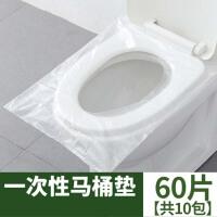 一次性马桶垫旅游酒店马桶套坐垫纸厕所坐便器坐便套旅行用品