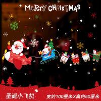 圣诞节装饰用品贴画橱窗玻璃窗贴纸树花环场景布置挂饰门贴静电贴