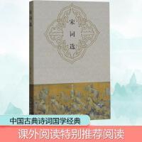 宋词选 上海古籍出版社