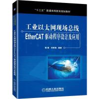 工业以太网现场总线ETHERCAT驱动程序设计及应用 机械工业出版社