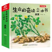 生命的奇迹立体书蔬菜儿童立体书3D翻翻书0-3岁宝宝早教书生命教育立体绘本3-6岁立体抽拉科普玩具书全脑开发益智游戏书