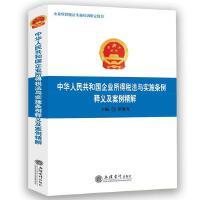 中华人民共和国企业所得税法与实施条例释义及案例精解 新书