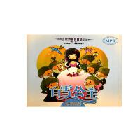 世界著名童话(第一辑)--白雪公主--丑小鸭--窗边的豌豆--皇帝的新装--美人鱼