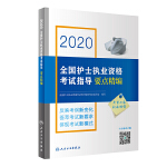 2020全���o士��I�Y格考�指�б��c精�(配增值)