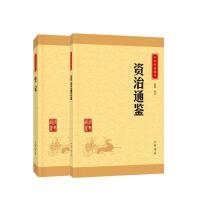 中华经典藏书:史记+资治通鉴 套装 新华书店正版图书
