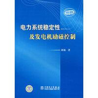电力系统稳定性及发电机励磁控制