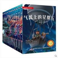 14册 凡尔纳科幻小说 环游地球八十天 十五岁的小船长 海底两万里青少年版 地心游记正版 神秘岛书 儿童文学书籍