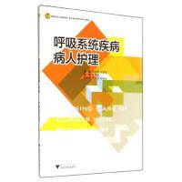 呼吸系统疾病病人护理/黄金银 黄金银//倪晶晶