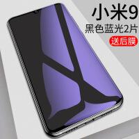 小米8钢化膜米9九mix3手机膜mix2/2s全屏覆盖6x米6六se透明屏幕指纹青春