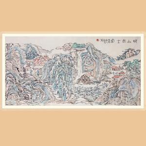 国家一级美术师 叶和平(明山高士图)ZH366 得自作者本人