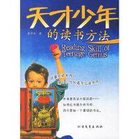 天才少年的读书方法 9787531720935