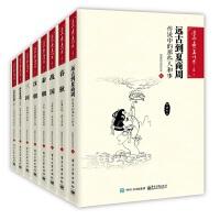 漫画上下五千年・上篇(共8册)
