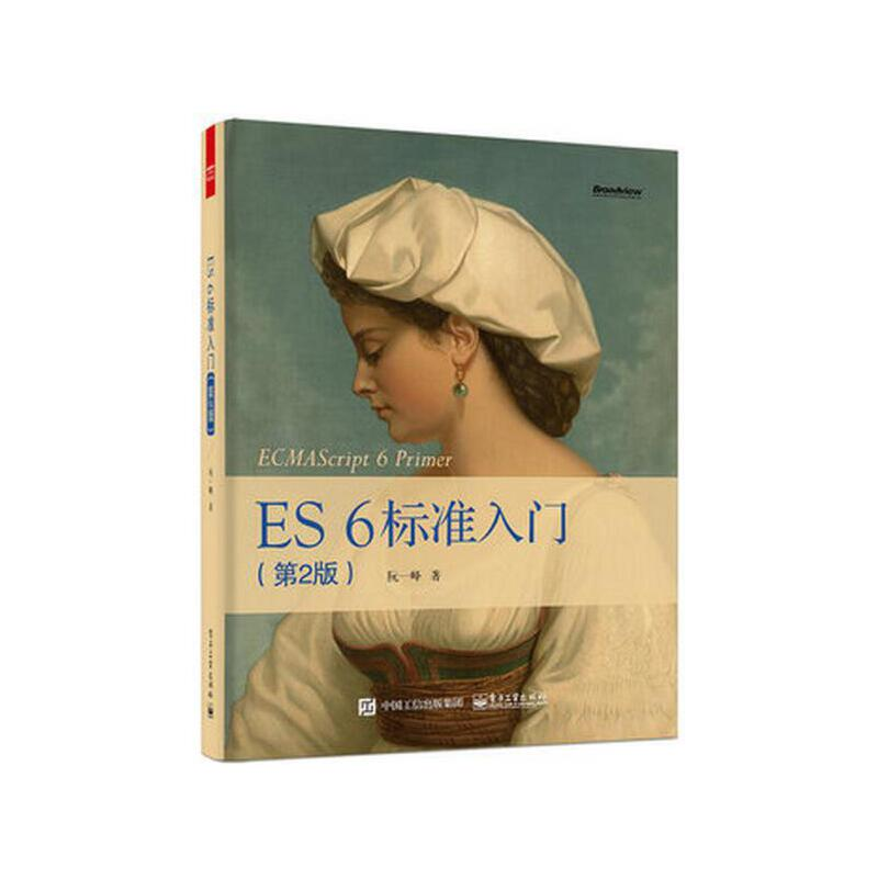 ES6 标准入门(第2版)
