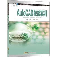 AutoCAD技能实训 安徽科学技术出版社