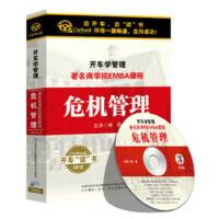 著名商学院EMBA课程―危机管理 焦豪 3CD 企业管理运营 车载CD光盘