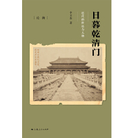 日暮乾清门 近代的世运与人物 上海人民出版社